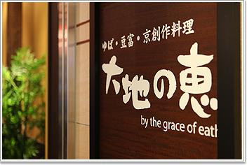 ゆば・豆富・京創作料理の店 『大地の恵』