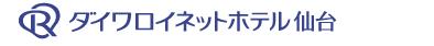 ダイワロイネットホテル仙台