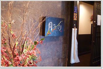 全室個室で堀こたつ!月あかりに包まれた様な空間で、仙台の夜を、ゆったりくつろげる個室でお過ごしください。