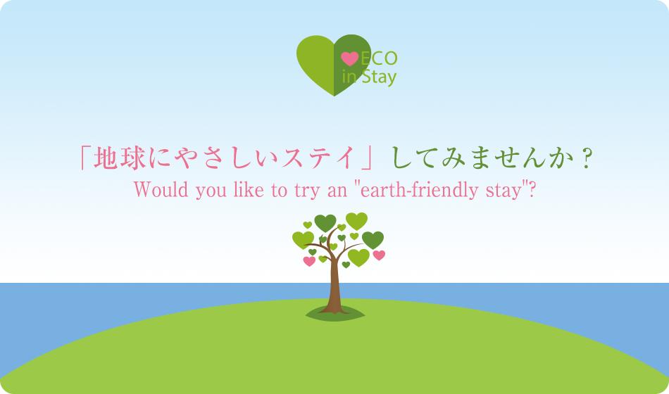「地球にやさしいステイ」してみませんか?