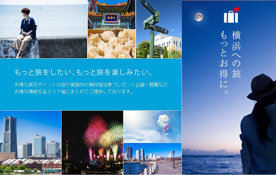 横浜への旅 もっとお得に。