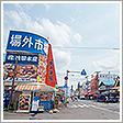 札幌市中央卸売場外市場