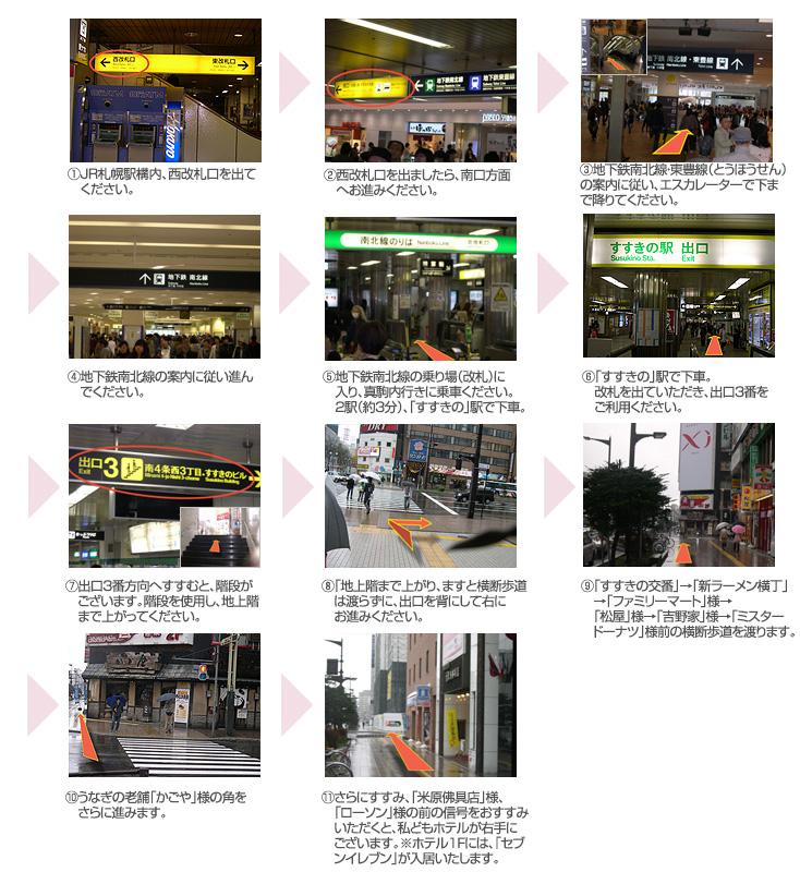 JR札幌駅-地下鉄南北線「すすきの」駅からホテルへ