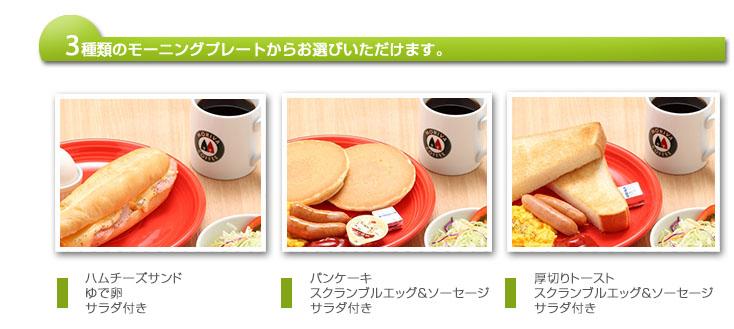 モリバコーヒー 朝食メニュー一例