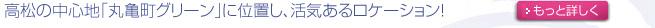 高松の中心地「丸亀町グリーン」に位置し、活気あるロケーション!