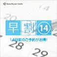 【早期割引14日前】駅近!JR赤羽駅より徒歩3分!〜朝食付〜