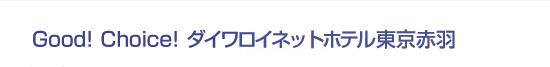 Good! Choice! ダイワロイネットホテル東京赤羽