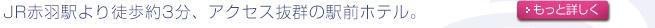 JR赤羽駅東口より徒歩3分の好立地に2011年3月24日オープン