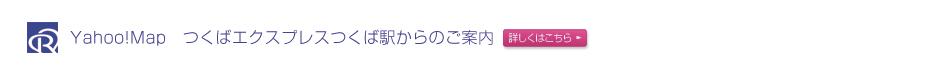 Yahoo!Map JRつくば駅からのご案内