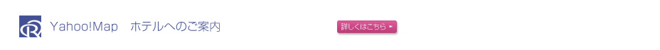 Yahoo!Map JR宇都宮駅東口から徒歩3分