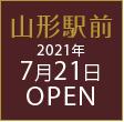 千葉中央7月24日OPEN