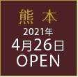 新橋4月25日OPEN