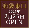 富山駅前2月(予定)OPEN