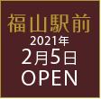 広島駅前4月13日OPEN