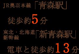 JR奥羽本線「青森駅」徒歩約5分