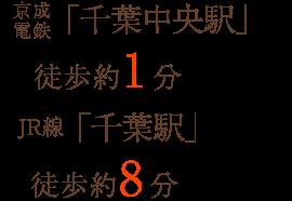 京成電鉄「千葉中央駅」徒歩約1分 JR線「千葉駅」徒歩約8分