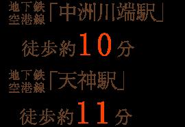 地下鉄七隈線「天神南駅」徒歩約5分 地下鉄空港線「中洲川端駅」徒歩約10分
