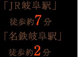 「JR岐阜駅」徒歩約7分 「名鉄岐阜駅」徒歩約2分