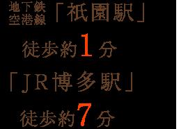 地下鉄空港線「祇園駅」徒歩約1分 「JR博多駅」徒歩約7分