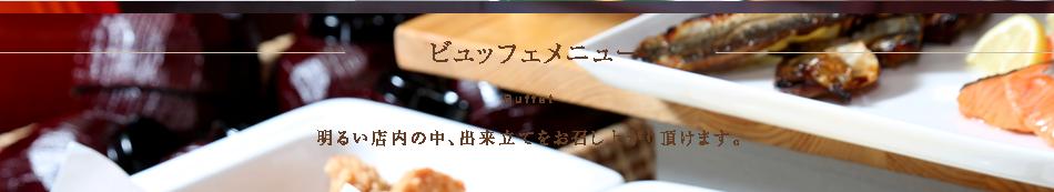 朝食はメイン料理を和洋選べ、出来立てをお召し上がり頂けます