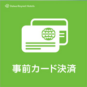 【返金不可】★オンラインカード決済限定★素泊まりプラン