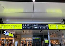 広島駅北口(新幹線口)へ向かって下さい。