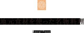 地元食材を使った名物料理