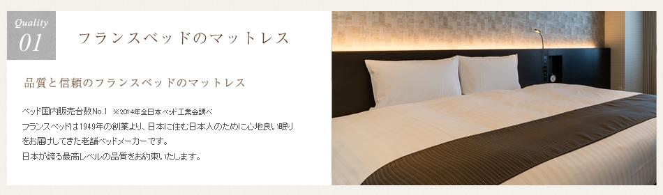 フランスベッドのマットレス