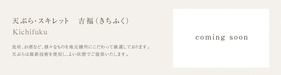天ぷら・スキレット 吉福(きちふく)