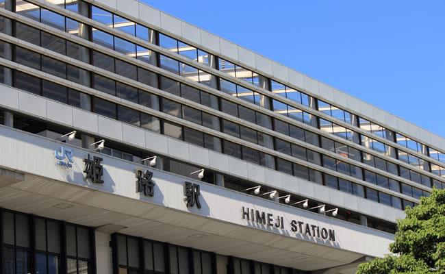 ダイワロイネットホテル姫路へのアクセス