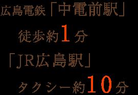 広島電鉄「中電前駅」徒歩約1分 「JR広島駅」タクシー約10分