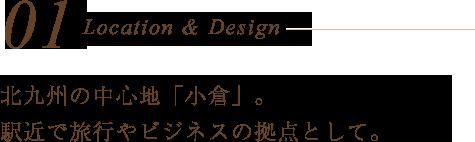 北九州の中心地「小倉」。駅近で旅行やビジネスの拠点として。