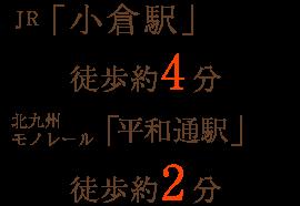 JR小倉駅南口より徒歩約4分