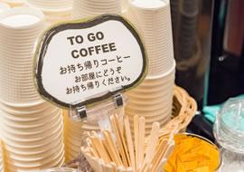 テイクアウト可能なコーヒー