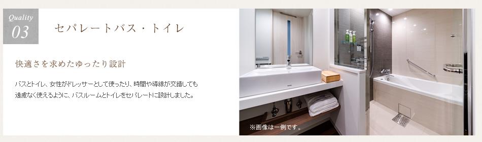 セパレートバス・トイレ