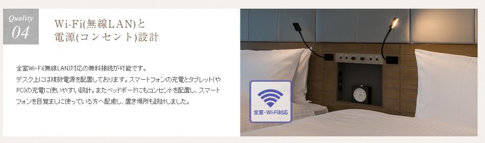 Wi-Fiと電源設計