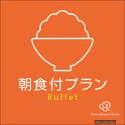 【朝食付】~ゆったり京都ステイ~ お腹いっぱいプラン♪