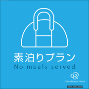 【素泊り】【レイトアウトプラン】12時までゆったり快適ホテルステイ