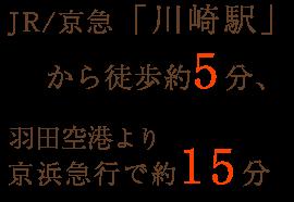 JR/京急「川崎駅」から徒歩約5分、羽田空港より京浜急行で約15分