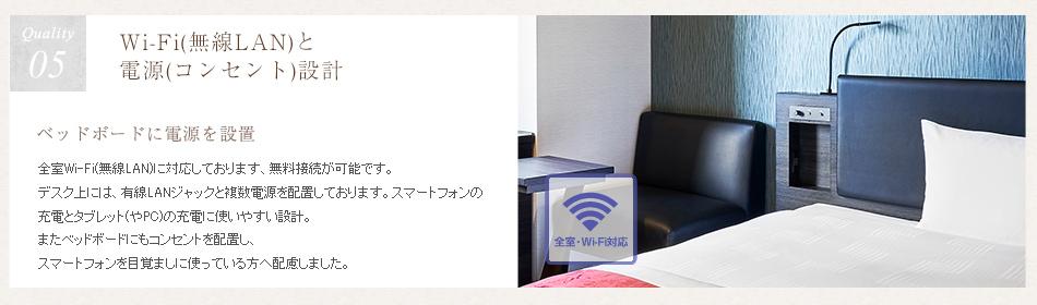 Wi-Fiと有線LANと電源設計