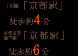 JR線「京都駅」徒歩約4分 京都市営地下鉄「京都駅」徒歩約6分