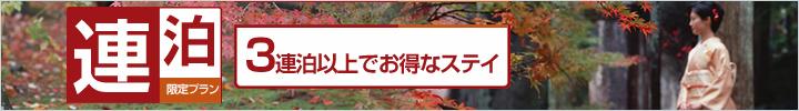 【連泊割】京都満喫応援プラン!3泊連泊以上でお得プラン♪(1名利用)【朝食付】