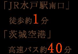 「JR水戸駅南口」徒歩約1分 「茨城空港」高速バス約40分