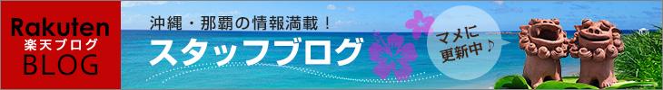 沖縄・那覇の情報満載!スタッフブログ