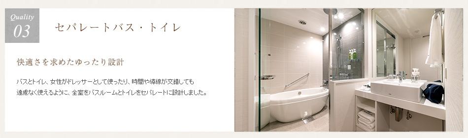セパレート式バス・トイレ