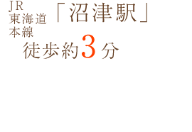 JR「沼津駅」徒歩約3分、JR「大岡駅」徒歩約13分