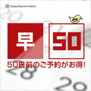 【さき楽50日前】ポイント6倍!【朝食付】