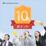 【ポイント10倍】「楽天ポイント10倍プラン」 〜素泊り〜