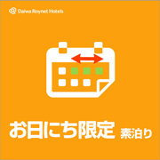【【予定が合えばとってもお得】お日にち限定 DRHぬまづスペシャル!