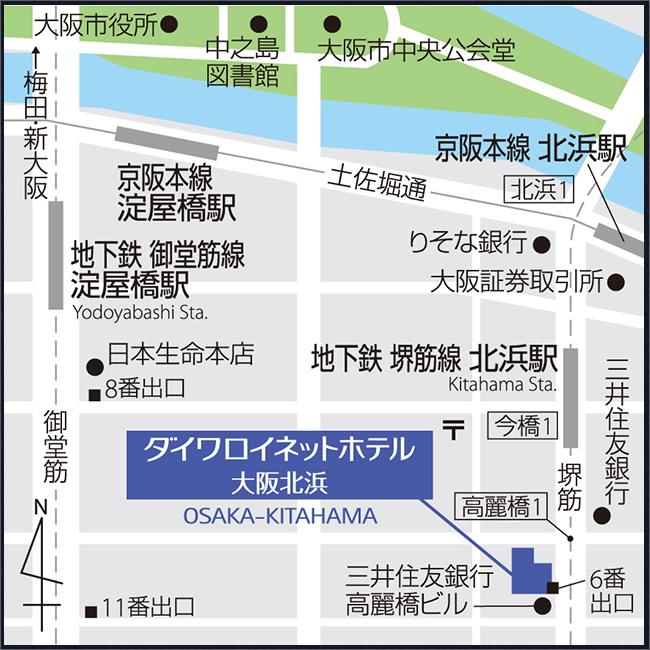ダイワロイネットホテル大阪北浜へのアクセス